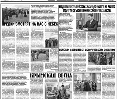 каз тер№3 за Март 2016 гВ печать 7-05.indd